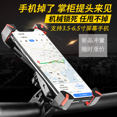 Rock brothers bicycle mobile phone holder universal riding bracket mountain bike motorcycle navigation rack equipment accessories