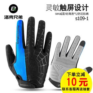 洛克兄弟骑行手套全指自行车手套长指男女摩托车骑行手套装备配件