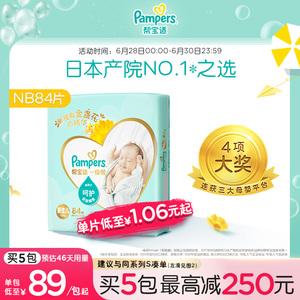 帮宝适一级帮精华纸尿裤NB84新生婴儿超薄透气尿不湿夏季