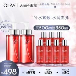 【直播专享】OLAY大红水新生金纯活能水清爽不油腻保湿补水化妆水