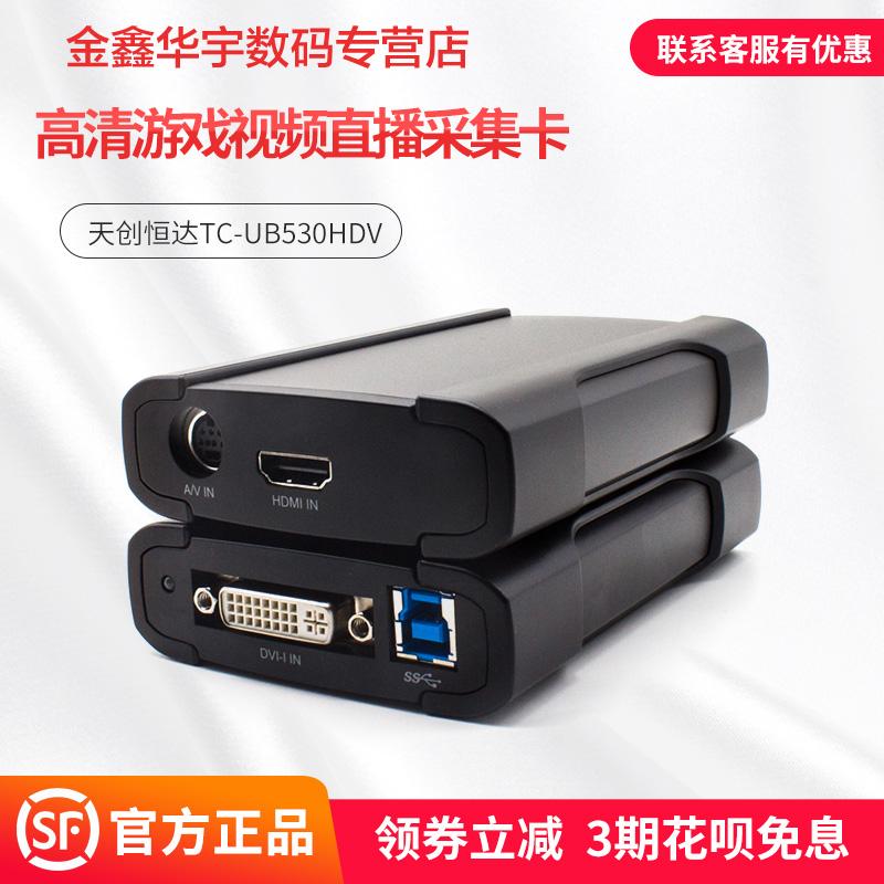 天创恒达TC UB530hdv外置usb3.0高清采集卡ps4 手机平板 直播影像