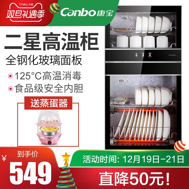 Canbo/康宝 ZTP108D-1消毒柜家用立式小型厨房双门不锈钢碗柜商