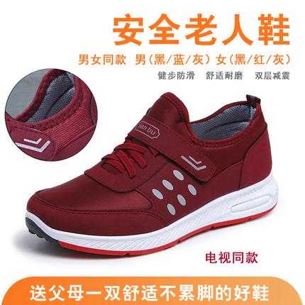 中老年妈妈鞋休闲运动鞋防滑老人鞋2019春季安全健步鞋男女情侣鞋
