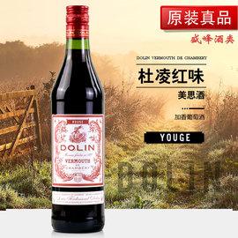 进口洋酒 杜凌红味美思酒(加香葡萄酒)  DOLIN YOUGE威末开胃酒图片