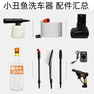 小丑鱼洗车机配件长短枪喷头泡沫壶高压水管饮料瓶连接器毛刷工具