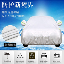 Automobile clothes car cover set general winter thickening anti-snow antifreeze speed Tenglangyi H6 corolla GS Bo Yue 510