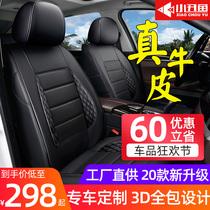 汽车座套真皮全包定做20新款专用座垫皮座椅套订制四季通用车坐垫