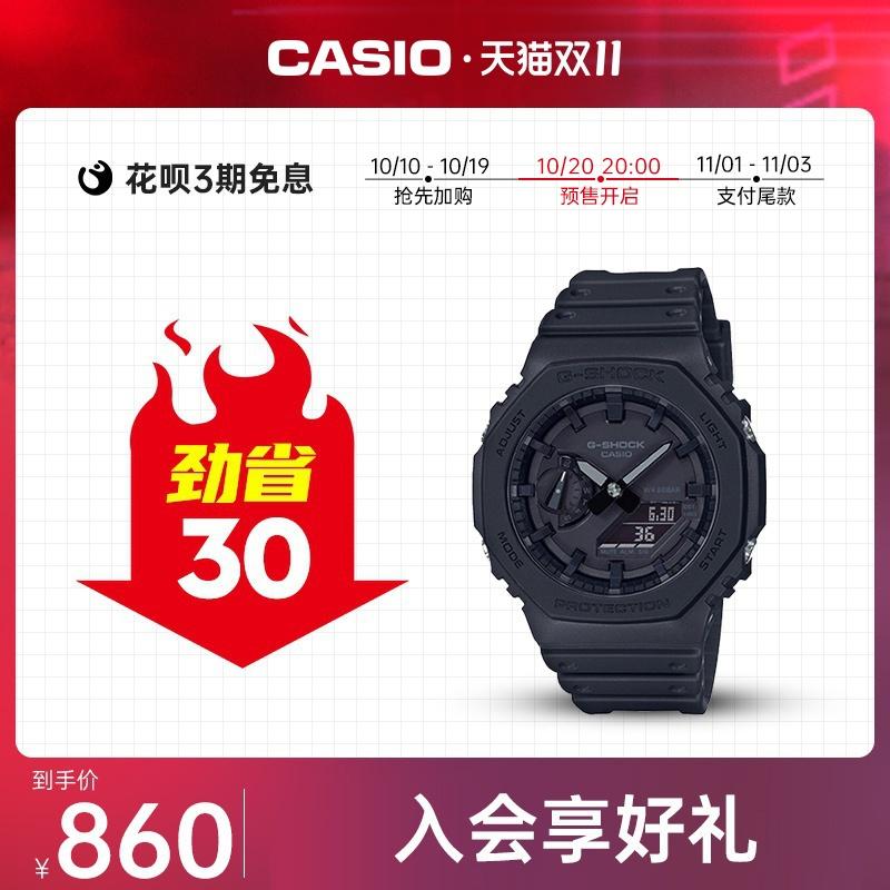【双十一预售】casio旗舰店GA-2100学生潮流手表男卡西欧G-SHOCK