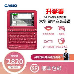 Casio/卡西欧牛津英语电子词典E-R200翻译英语大学学生考试出国留学旅游学习机电子辞典英语学习神器