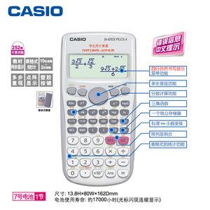 卡西欧旗舰店官网FX-82ES PLUS A函数科学计算器中高学生计算机