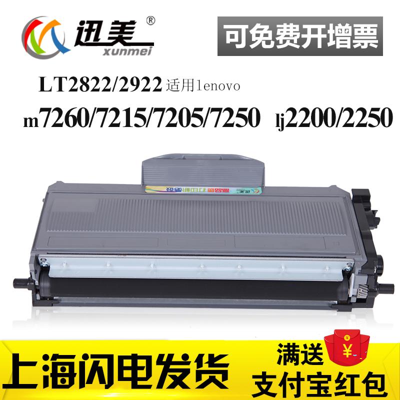 LT2822/2922粉盒 适用联想M7260M7215M7205M7250n墨盒LJ2200l 2250硒鼓 多功能打印机一体机墨粉碳粉晒鼓油墨