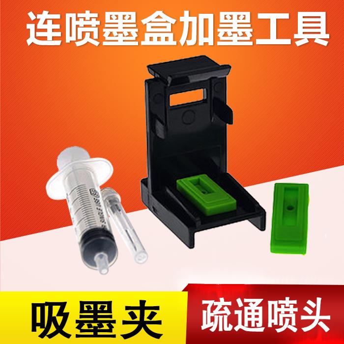 吸墨夹 抽气排气工具 惠普803/680/2131/2132 佳能845/MP288打印机墨盒添加墨水排除空气用抽墨器  黑色彩色