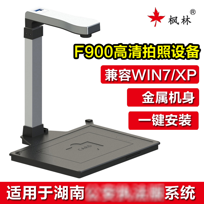 Fenglin high-speed high-definition scanner v200a upgraded f900 high-speed high-definition scanner for Hunan public security system