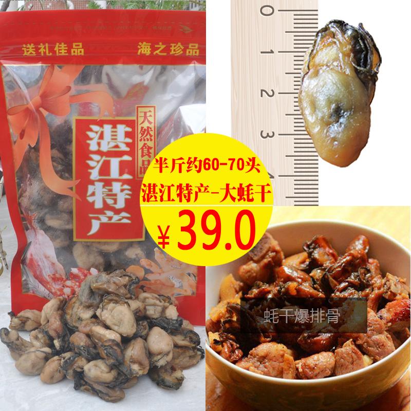 湛江大牡蛎即食生蚝干特级蚝鼓250g海蛎子海鲜干货特产 拍2份500g