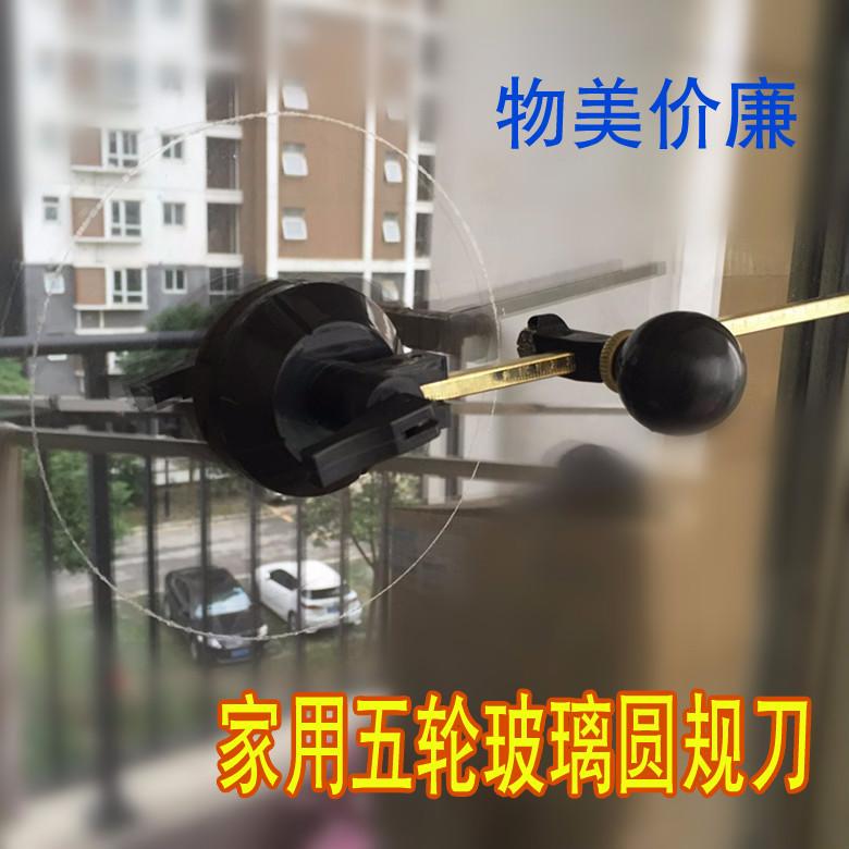 家用五轮玻璃圆规刀抽油烟机开孔玻璃切割刀划圆刀玻璃开孔器