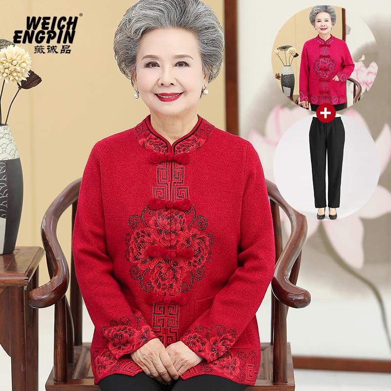 奶奶装春秋外套羊毛开衫中老年人秋装女装上衣妈妈老太太老人衣服