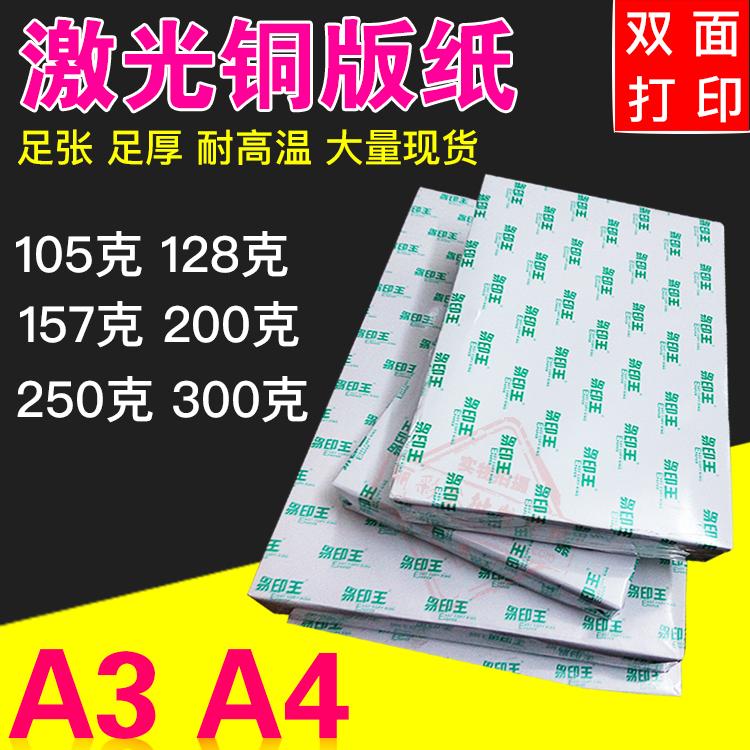 正品A4 A3 105g128g157g 200g 250g 300g双面高光打印激光铜版纸
