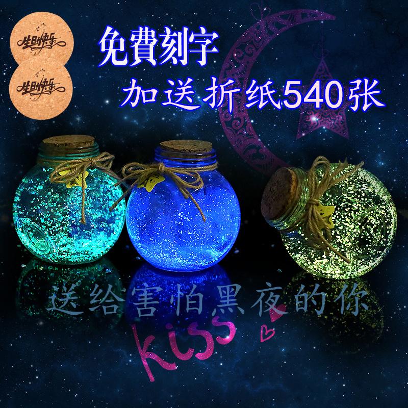 夜光许愿瓶荧光星空瓶玻璃瓶漂流瓶幸运星瓶星星瓶发光瓶生日礼物