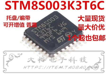 ST意法单片机 STM8S003K3T6C 完美替代STM8S103K3T6C全新原装正品