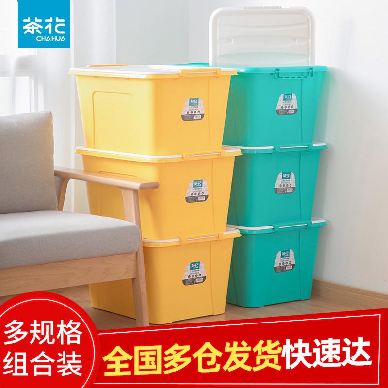 茶花塑料家用收纳箱大号58L衣物被子整理储物箱收纳盒有盖收纳箱