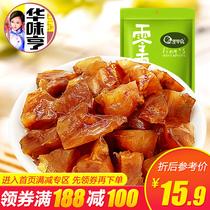 休闲零食麻辣牛肉条川味美食女生好吃105g科尔沁麻辣牛肉干