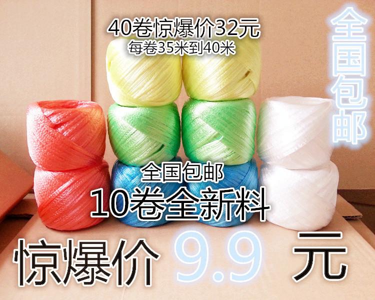 Пакет наконечник веревка пластик веревка пакет веревка юбки веревка пластик веревка тюк веревка рвать трещина группа доставка по всей стране включена