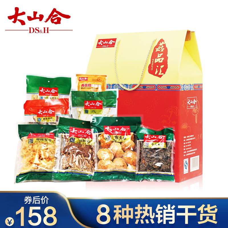 大山合菌菇干货山珍礼盒菇品汇A香菇 中秋礼盒送礼土特产大礼包
