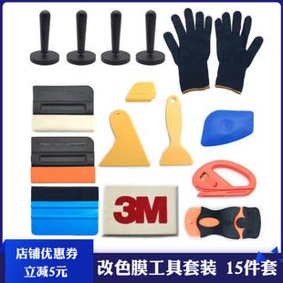 汽车贴膜工具套装贴改色膜隐形车衣全套专用羊毛毡刮板 裁膜刀