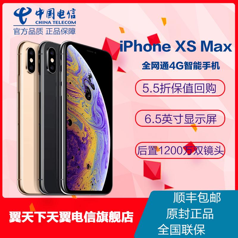 【12期免息 送壳膜享保值回购】Apple/苹果 iPhone XS Max 全网通智能手机国行正品苹果xs手机 iphonexs max