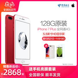 【预售顺丰送壳膜套装】Apple/苹果 iPhone 7 plus全网通4G手机iPhone7p 128G苹果7P 6SP 8P原装国行全新11X图片