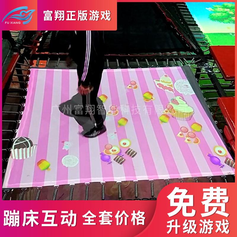 富翔 蹦床互动投影 儿童淘气堡互动游戏 蹦床弹跳梦幻乐园 软件系统互动全套