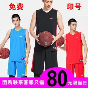 李宁篮球服套装男定制2021新款球衣