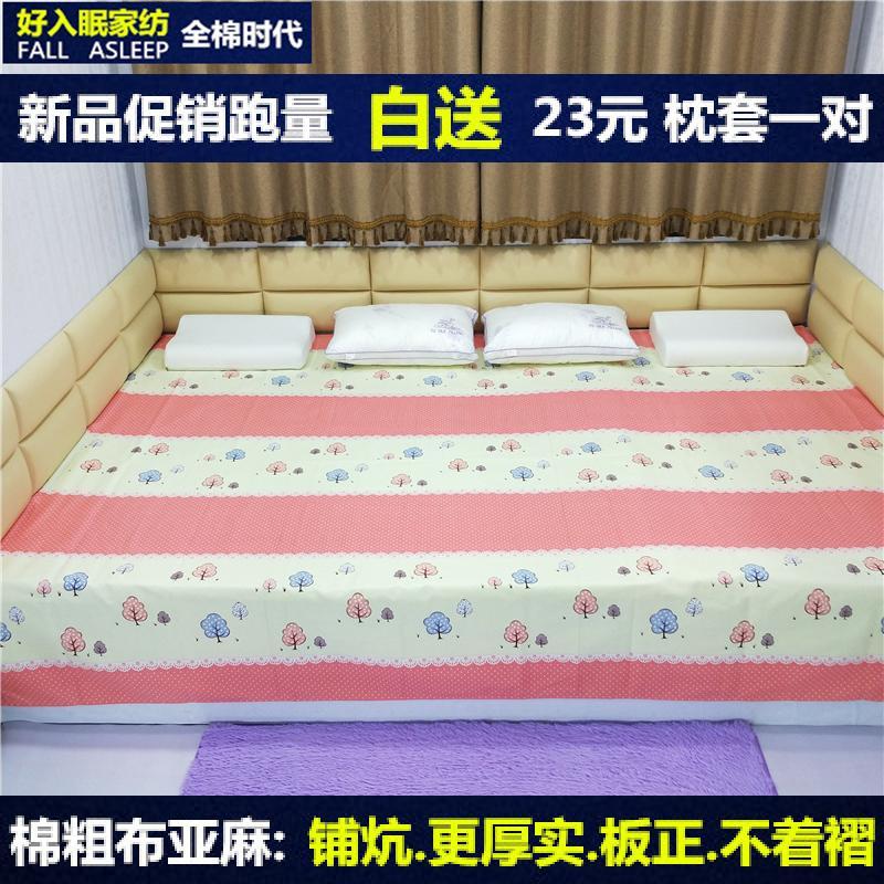 Печка один большой печка один 3/4 метр печка один ткань хлопок льняная ткань ткань старый грубый ткань кровать один татами стандарт сделанный на заказ все