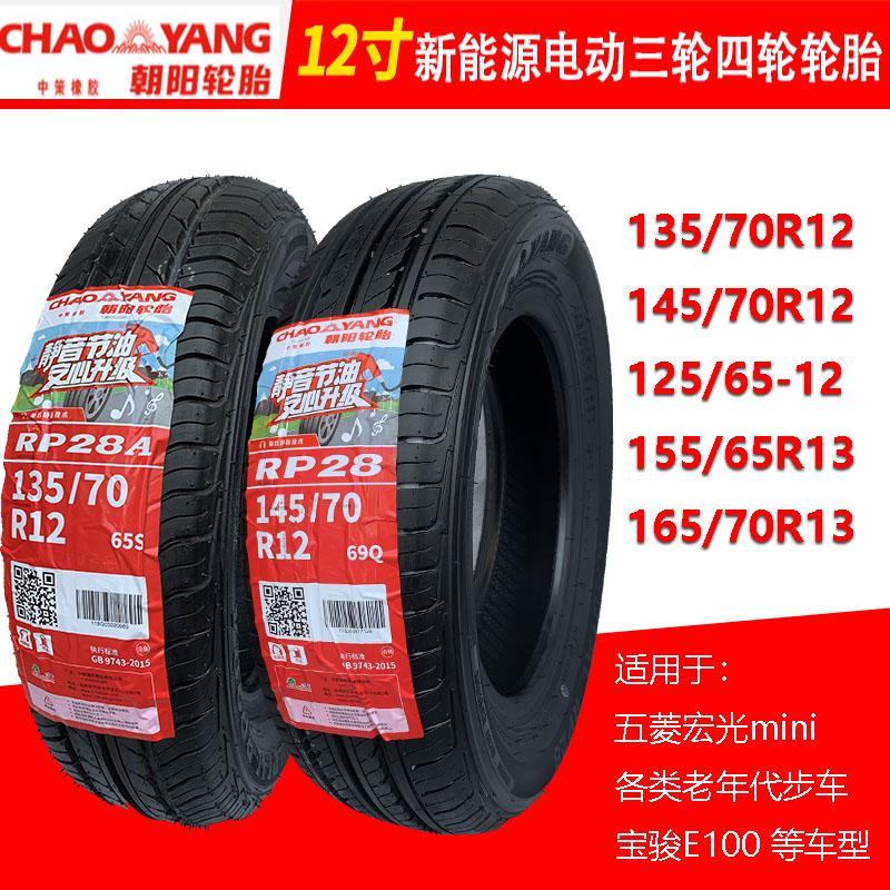 正新朝阳电动汽车轮胎135/145/70R12四轮代步车155/65R13真空胎