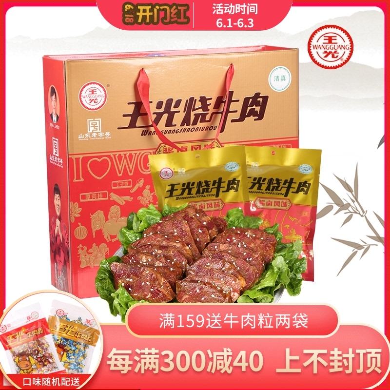 王光烧牛肉熟食真空即食五香大块牛肉礼盒牛肉新品酱卤风味800g