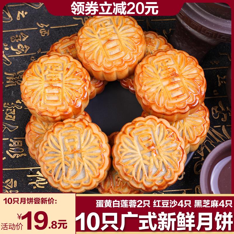 广式小月饼散装多口味 蛋黄莲蓉红豆沙黑芝麻五仁中秋月饼 10个饼