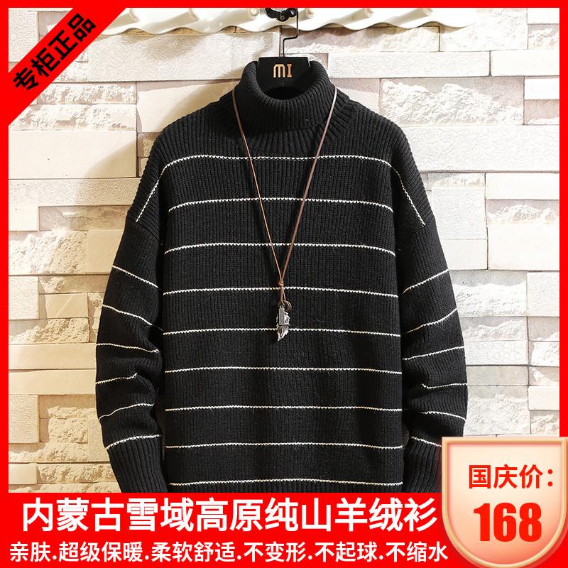 鄂尔多斯市100%山羊绒衫男高领毛衣青少年羊毛针织衫学生宽松加厚