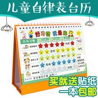 Ребенок самолично закон стол календарь ребенок выращивание жизнь стол ток запись стол ученик хорошо привычка изучение награда поощрять стол