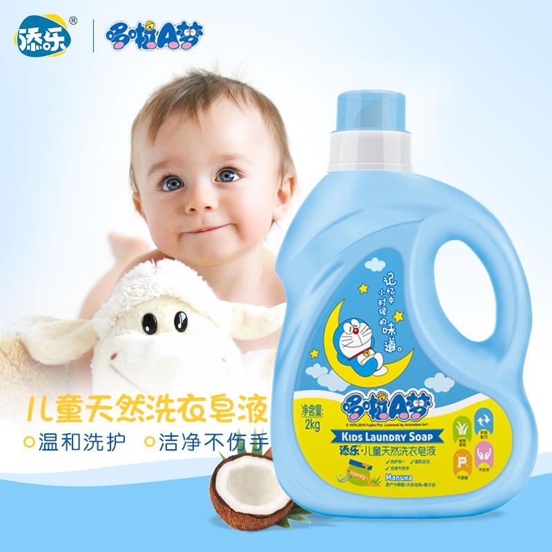 添乐儿童宝宝多效柔顺亲肤洗衣液 清香柔润植护皂液瓶装家庭装2kg