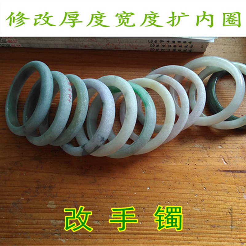Bracelet ring expansion, thickness width renovation, polishing, scratch jade repair, broken jade bracelet repair and processing modification