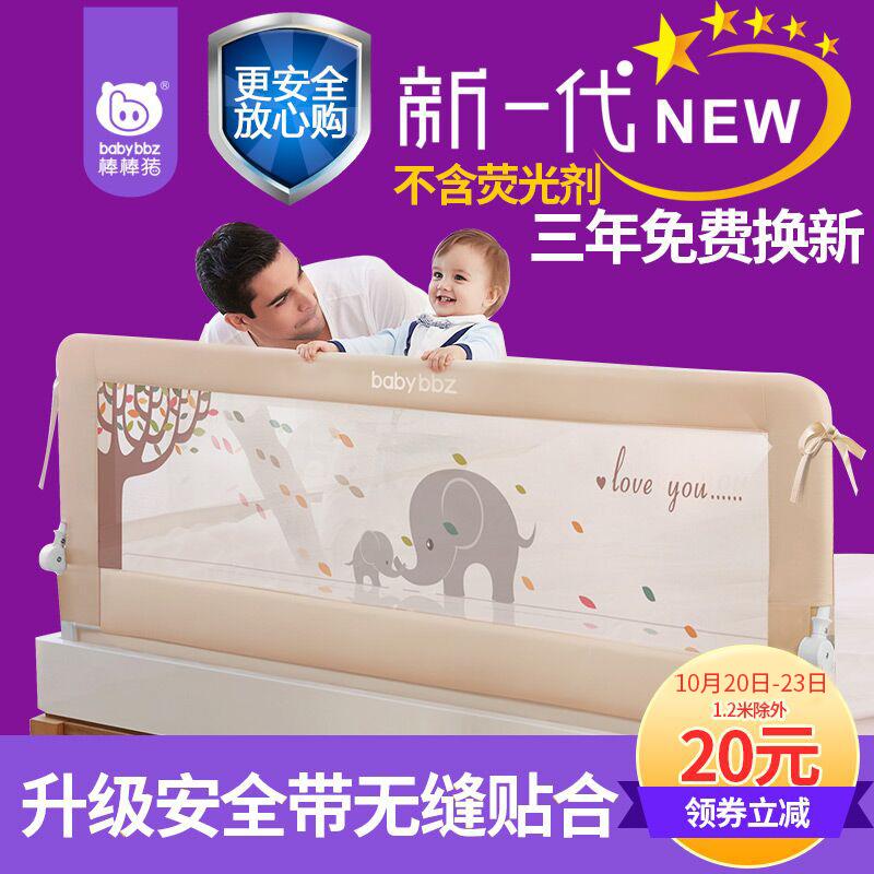 Bang bang свинья ребенок детская кроватка забор поляк ребенок стойкость к осыпанию осень кровать край фартук общий 1.51.8-2 большой кровать вокруг колонка