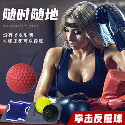 拳击速度球UFC搏击散打格斗训练器材减压头戴式魔力球反应球MMA