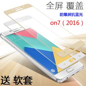 三星GALAXY On7手机膜SM-G6100钢化膜G610刚化摸2016版贴全屏5.5