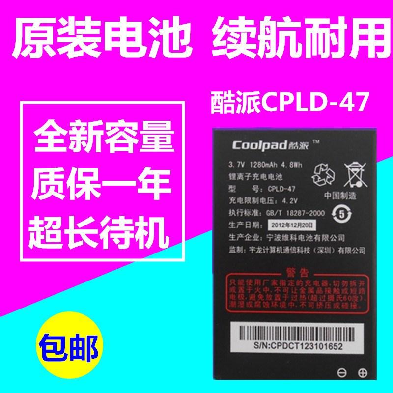 酷派W711 D530 E239 8811 W713 8013手机电池电板CPLD-47电池包邮