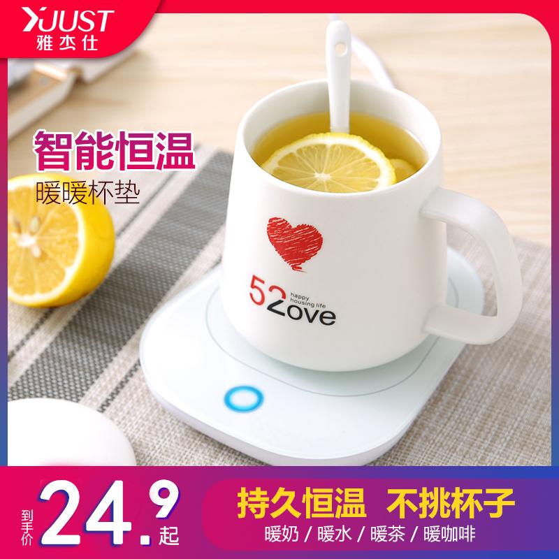 雅杰仕暖暖杯55度加热牛奶神器自动恒温宝杯垫电热水杯子保温底座