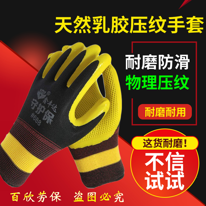Latex a688 embossed labor protection gloves wear resistant and antiskid rubber impregnated construction site durable steel work gloves