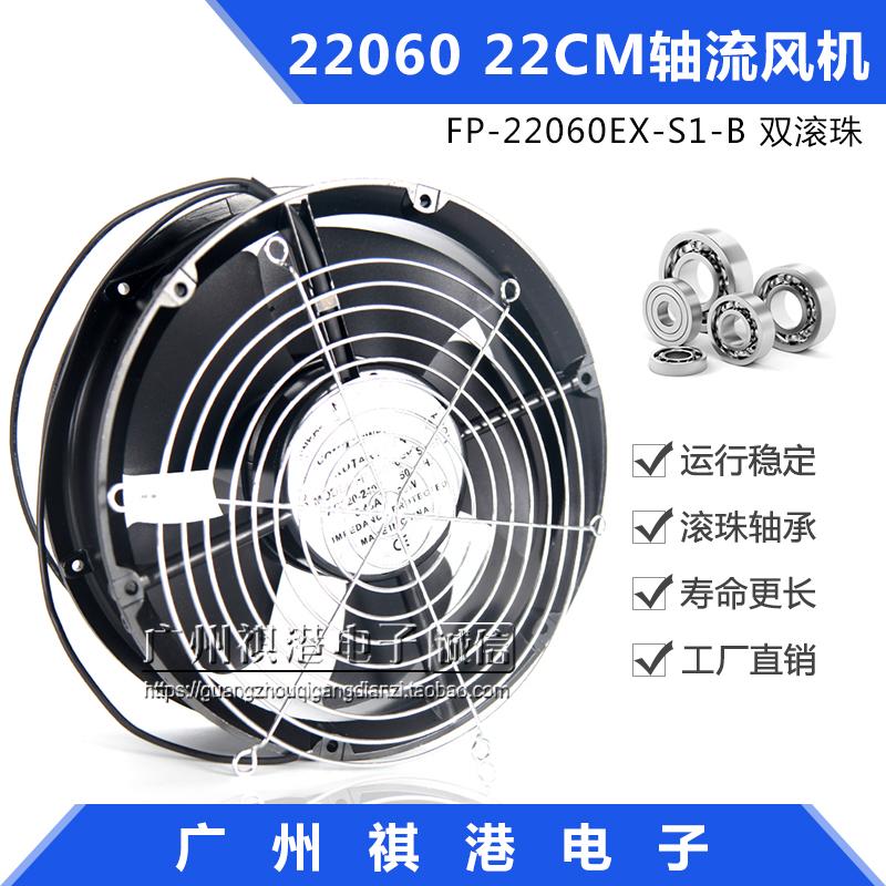 22060轴流风机22cm风扇 220V双滚珠机柜散热风扇 FP-22060EX-S1-B
