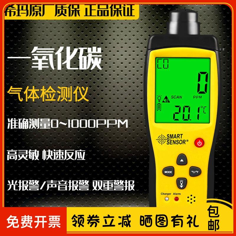 Бытовые сигнализации для обнаружения газа Артикул 609030074971
