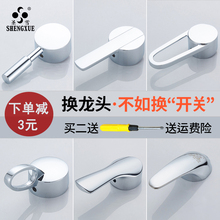Basin kitchen hot and cold water faucet switch handle valve core shower shower handle mixing valve accessories Daquan universal