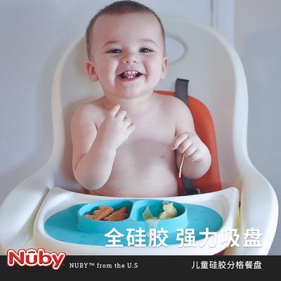美国Nuby 宝宝辅食碗 吃饭训练碗吸盘餐具 儿童硅胶分格餐盘餐垫